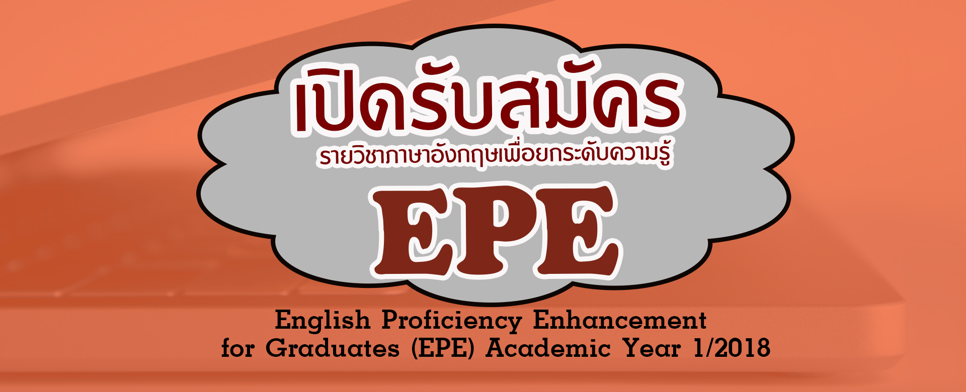Registration English Proficiency Enhancement for Graduates (EPE) Academic Year 1/2018