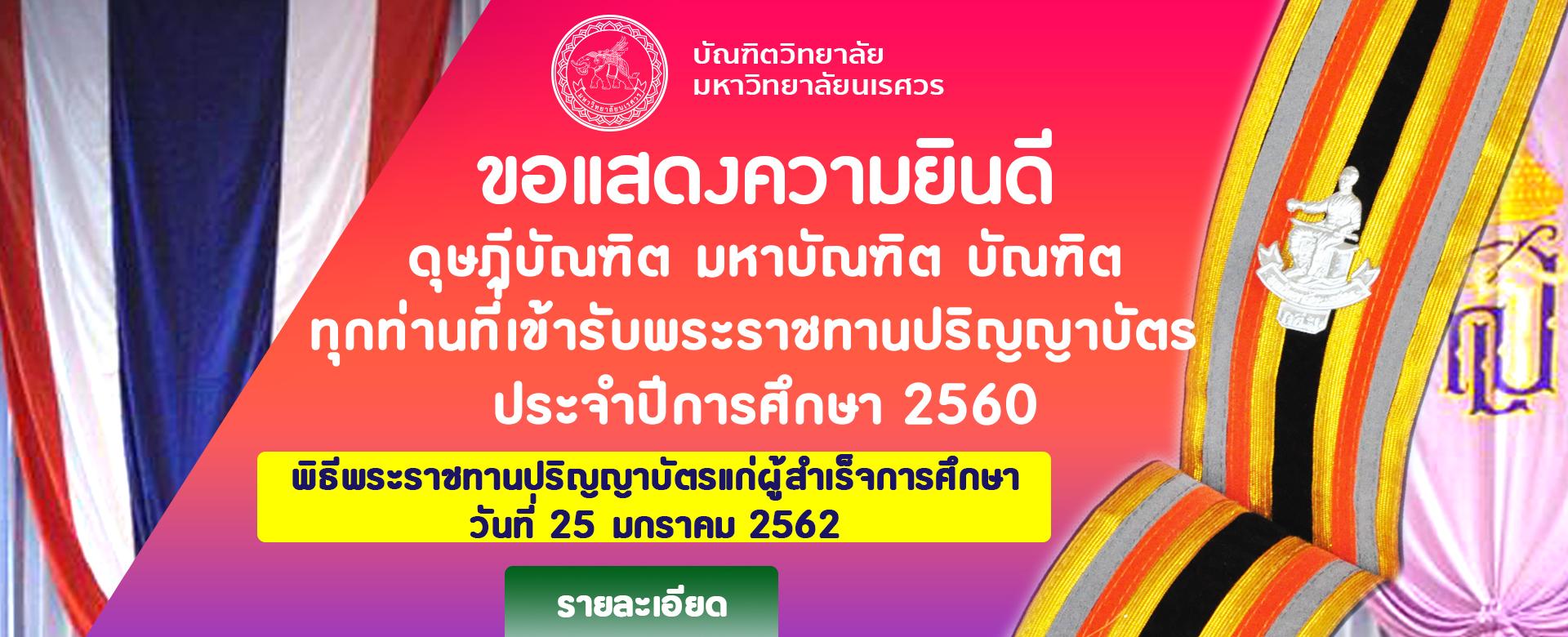 พิธีพระราชทานปริญญาบัตรแก่ผู้สำเร็จการศึกษา ประจำปีการศึกษา 2560