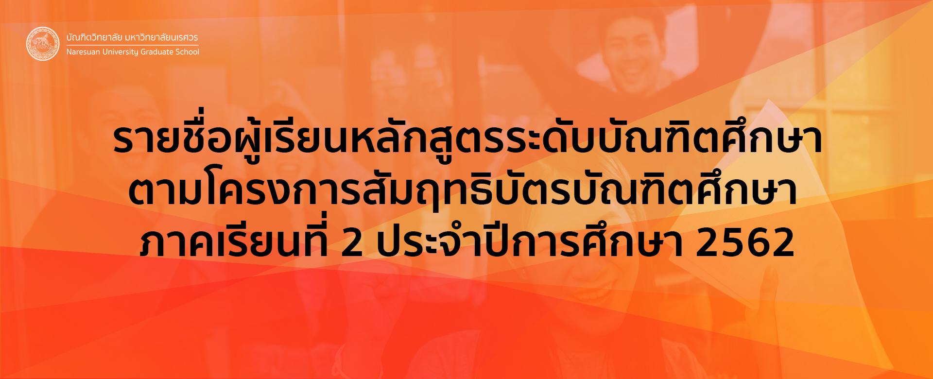 รายชื่อผู้เรียนโครงการสัมฤทธิบัตรบัณฑิตศึกษา ภาคเรียนที่ 2/2562