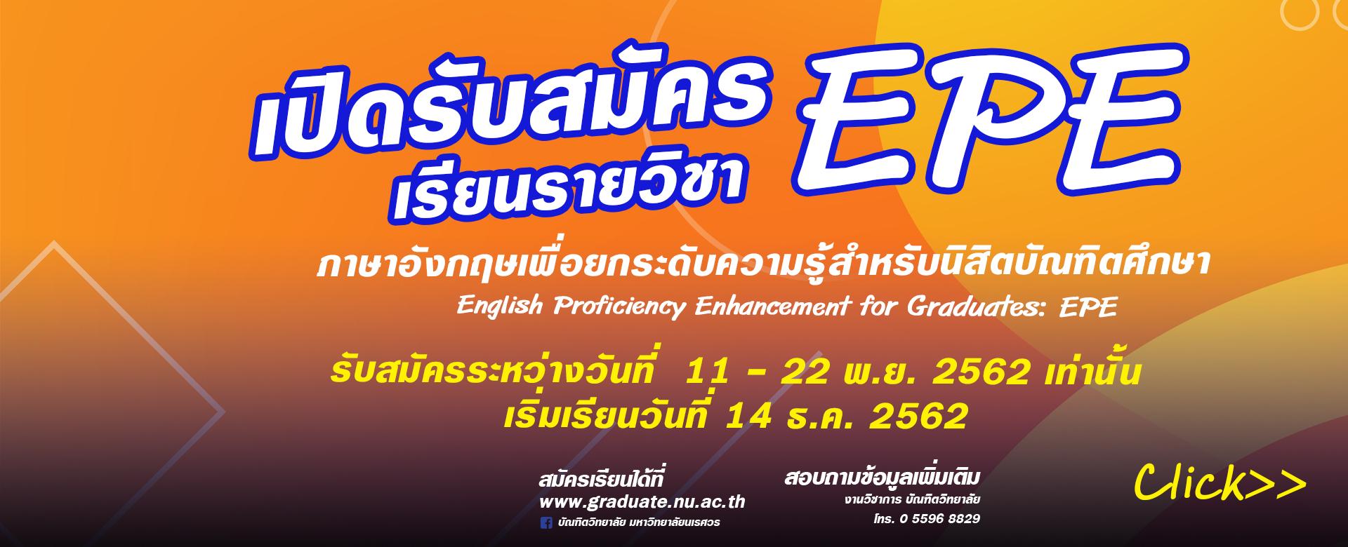 เปิดรับสมัครเรียนรายวิชา English Proficiency Enhancement for Graduates : EPE
