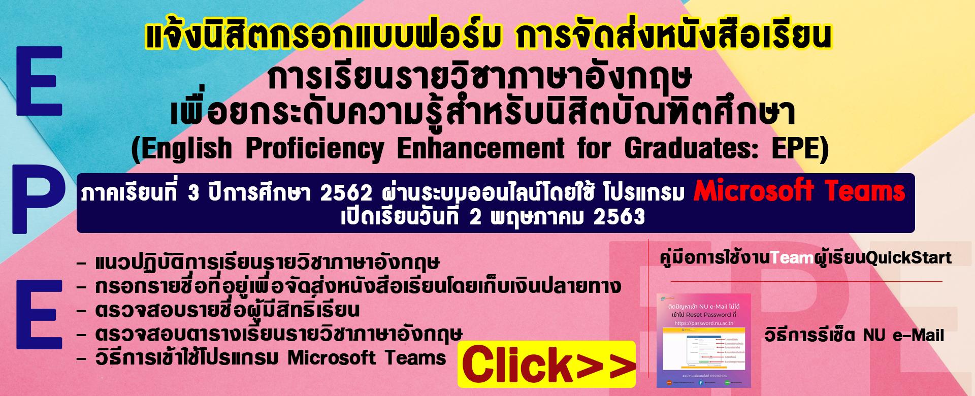 การเรียนรายวิชาภาษาอังกฤษเพื่อยกระดับความรู้สำหรับนิสิตบัณฑิตศึกษา (EPE)
