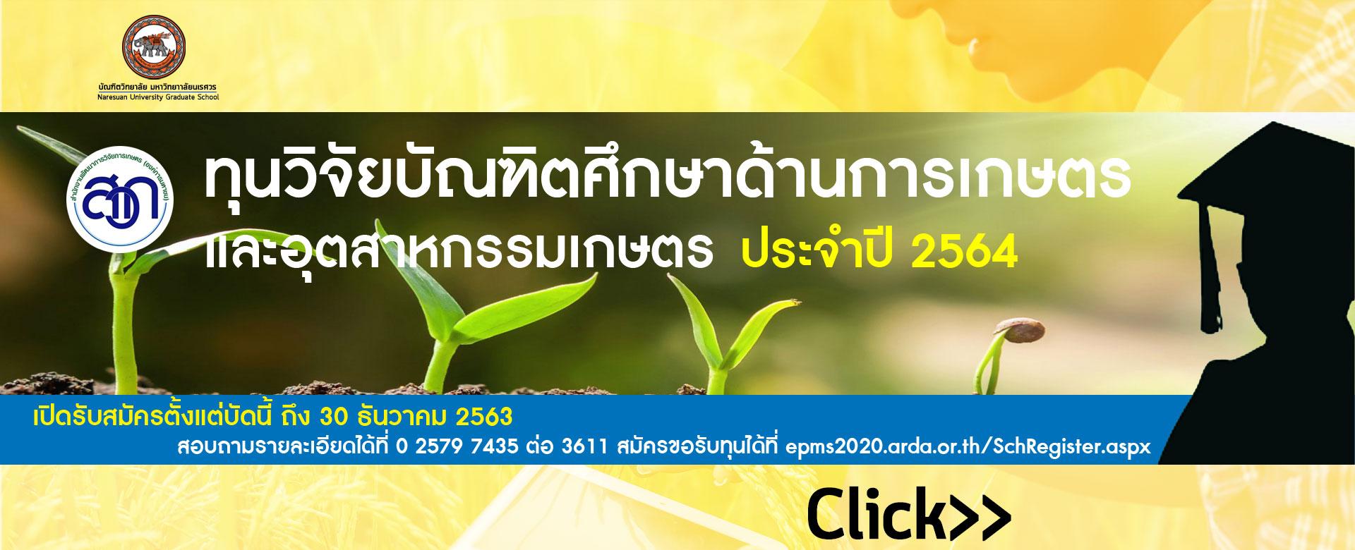 ประกาศสำนักงานพัฒนาการวิจัยการเกษตร (องค์การมหาชน) เรื่อง การให้ทุนวิจัยบัณฑิตศึกษาด้านการเกษตรและอุตสาหกรรมเกษตร ประจำปี 2564