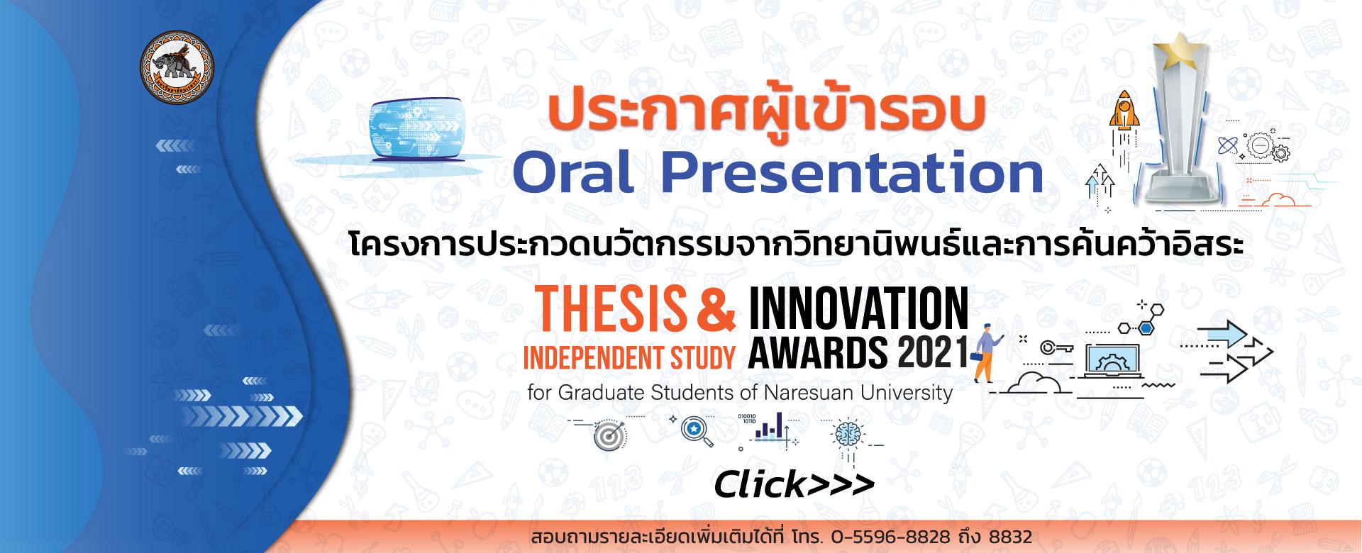 ประกาศผู้เข้ารอบ Oral Presentation โครงการประกวดนวัตกรรมจากวิทยานิพนธ์ และการค้นคว้าอิสระ(THESIS & INDEPENDENT STUDY INNOVATION AWARDS 2021 for Graduate Students of Naresuan University)